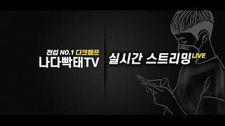 총사초보 선도부빡태   [리니지m/안타라스]