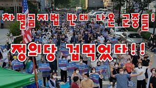 정의당중앙당사앞,차별금지법 반대에 나온 어마어마한 군중들!