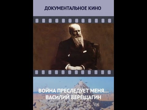 """""""Война преследует меня"""".. (Василий Верещагин) (фильм 1) (2012) фильм"""