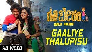 gaaliye-thalupisu-song-galli-bakery-new-kannada-movie-santhosh-aryan-yamuna-srinidhi