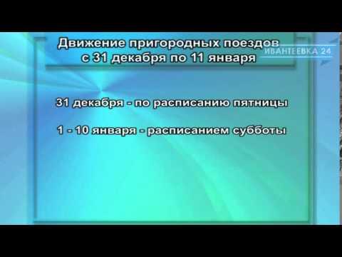 Изменение расписания электричек Ивантеевка-Москва в новогодние праздники