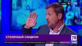 Дискуссия на тему переноса столицы в Петербург. Телеканал 78