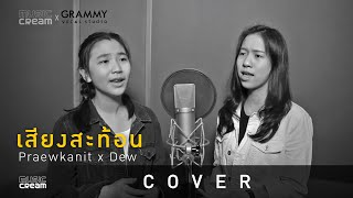 cover-เสียงสะท้อน-นิวจิ๋ว-praewkanit-x-dew