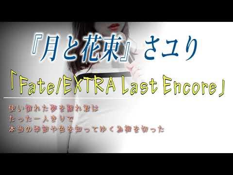 月と花束 / さユり【歌詞】Fate/EXTRA Last Encore 主題歌 (cover)