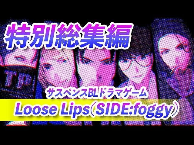 【特別総集編】Loose Lips(SIDE:foggy)【ネタバレ有り】