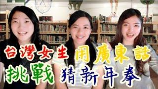 [廣東話.粵語教室] 台灣女生挑戰.用廣東話猜新年拳.5句香港人過年必說的祝賀詞 #02   Carman TV