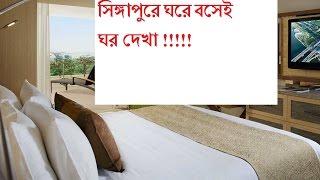 সিঙ্গাপুরে ঘরে বসেই ঘর দেখা , bangladesh news in videos , health and sex news in bd,