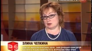 Современный русский язык и его будущее