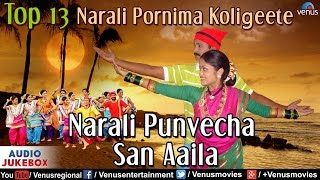 Top 13 Narali Purnima Koligeete : Narali Punvecha San Aaila | Marathi Koligeet | Audio Jukebox