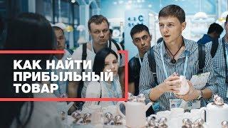 Как найти прибыльный товар и зарабатывать больше денег - Дима Ковпак