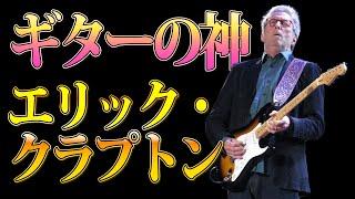 【Eric Clapton】ギターの神 エリック・クラプトン 〜人物伝〜