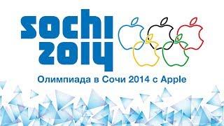 Сочи 2014 и Apple - приложения для Олимпиады