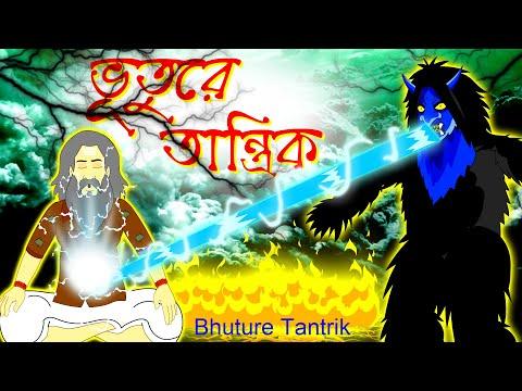 ভূতুড়ে তান্ত্রিক  | Bhuture tantrik | @Animate ME - Hindi