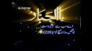 99 names of allah in urdu translation post by mohammad hanif janjua