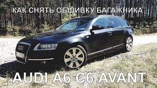 AUDI A6 C6 Avant - Снятие крышки багажника(Пока просто на словах, если нужно будет, то будет видео снятия., 2016-09-30T15:14:34.000Z)