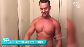 118_ТОП 100 ЛУЧШИХ ПРИКОЛОВ 2018 ГОДА