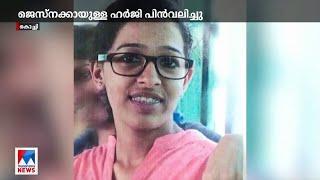 ജെസ്നക്കായുള്ള ഹര്ജി പിൻവലിച്ചു | Jesna missing case