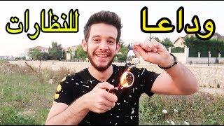 بعد عملية الليزك شوفوا عيوني شصار بيهة!!