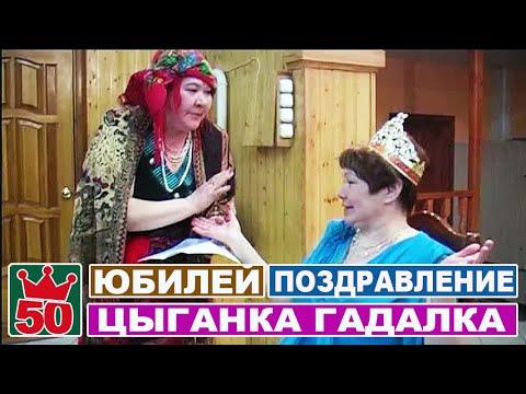 Поздравление цыганки на юбилей