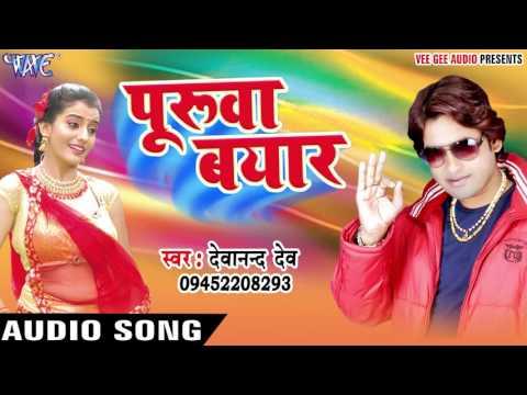 बहाता पूरूवा बयार - Puruwa Bayar - Devanand Dev - Bhojpuri Hot Songs 2017 New