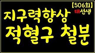 【506회】 심폐지구력 ① 산소운반능력 (교재 p57)…