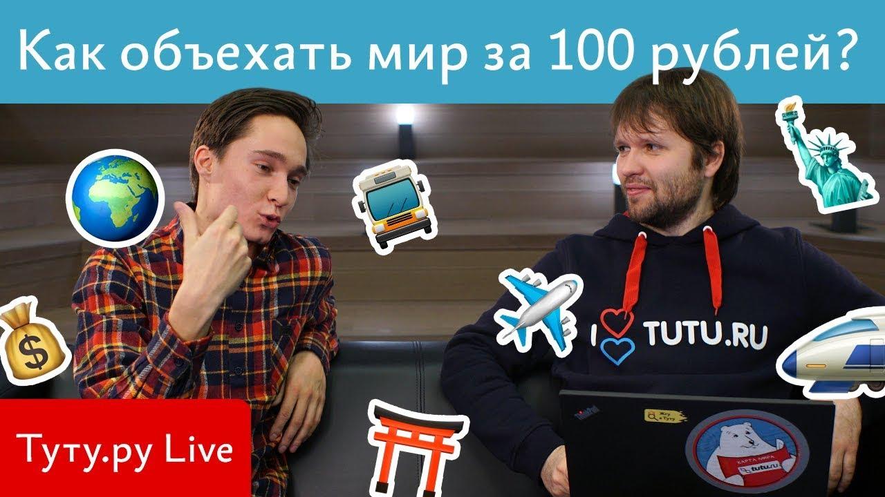 Кругосветка - как объехать вокруг света за 100 дней и 100 рублей. Дмитрий Иуанов || Туту. Ру Live