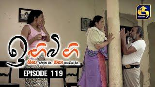 IGI BIGI Episode 119 || ඉඟිබිඟි  || 24th JULY 2021 Thumbnail