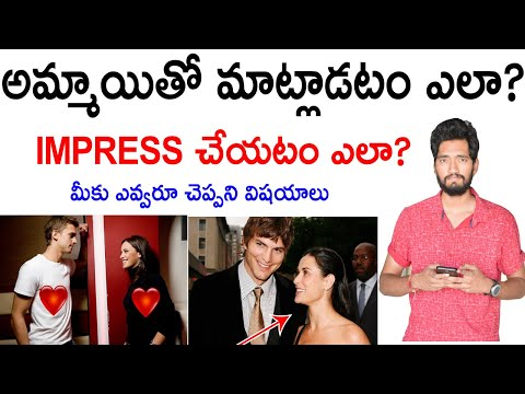 How To Talk To Girls And Impress Them In Telugu   Naveen Mullangi