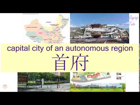 """CAPITAL CITY OF AN AUTONOMOUS REGION"" in Cantonese (首府) - Flashcard"