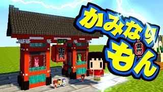 【Minecraft】なまけもののマインクラフト Part26【ゆっくり実況】