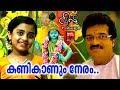 കണ ക ണ ന ര Kanikanum Neram Hindu Devotional Songs Malayalam Vishu Special Songs mp3