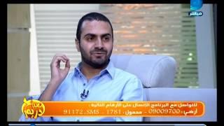 صباح دريم|خبير التنمية البشرية محمد طارق مع مها موسى
