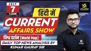 Daily Current Affairs #287 | 07 July 2020 | GK Today in Hindi & English | By Kumar Gaurav Sir