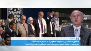 مسائية DW : مشاورات تشكيل الحكومة المغربية..ما السيناريوهات المتوقعة؟