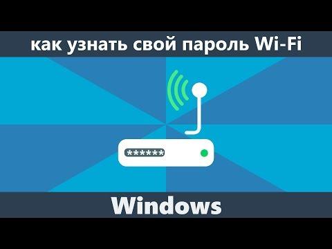 Вопрос: Как найти пароль от Wi Fi на Windows?