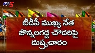 కొవ్వూరులో కుమ్ములాటలు | Politics In kovvur | Political Junction | TV5News