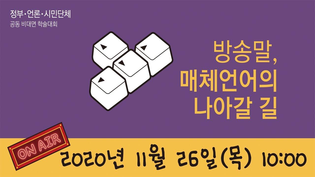 🔴[LIVE] 방송말, 매체언어의 나아갈 길_20.11.26 [목] 오전 10시