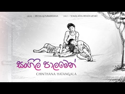 Sangili Palamen - Chinthana Hatangala