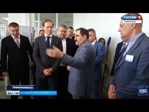 Курс на расширение и модернизацию: министр промышленности страны на Ставрополье