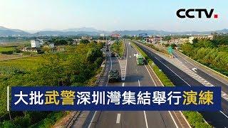 大批武警深圳湾集结举行演练 | CCTV