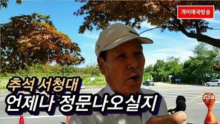 추석특집 인터뷰 | 박근혜대통령님 식사는 하셨는지요? | 권오진 애국동지 | 추석날 서청대