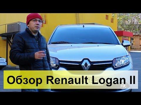 Новый Renault Logan 2 1.5dCi. Обзор, тест-драйв