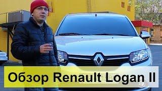 Новый Renault Logan 2 1.5dCi. Обзор, тест-драйв(Renault Logan 2 - красивое продолжение бестселлера рынка Рено/Дачия Логан! С дизельным мотором 1.5dCi и на механике..., 2015-11-04T14:42:40.000Z)