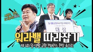 '알쓸신잡' 정재승 교수 강연부터 워라밸 시상식, 토크콘서트까지!  제 4회 일·생활 균형 컨퍼런스 현장 [고용노동부]