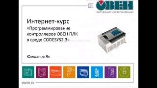 Видео 4. Вебинар по программированию ОВЕН ПЛК1хх в среде CODESYS 2.3