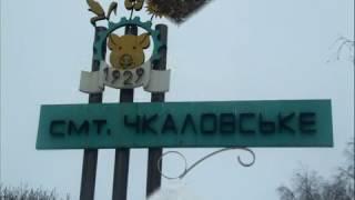 пгт.Чкаловское