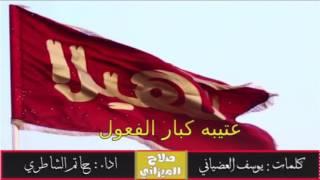 شيله الموسم - عتيبه كبار الفعول   كلمات: يوسف العضياني اداء: حاتم الشاطري +MP3