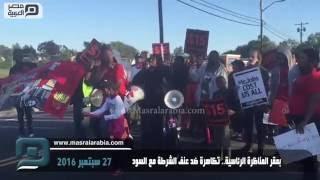 مصر العربية | بمقر المناظرة الرئاسية.. تظاهرة ضد عنف الشرطة مع السود
