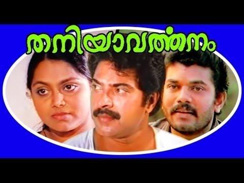 Thaniyavarthanam | Malayalam Super Hit Full Movie | Mammootty & Saritha