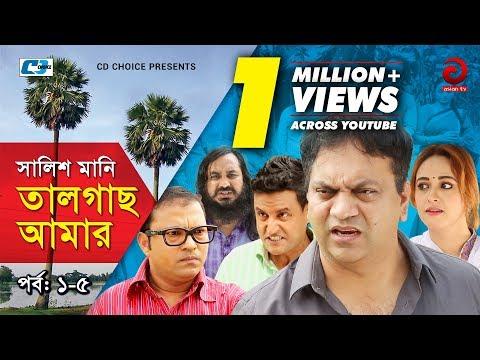 Shalish Mani Tal Gach Amar   Episode 01-05   Bangla Comedy Natok   Siddiq   Ahona   Mir Sabbir